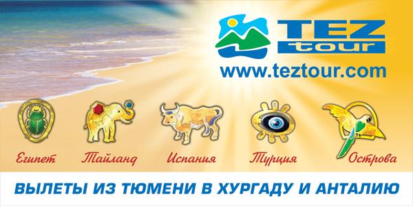 """Серия баннеров для туристической компании """"ТезТур"""" - Полигон-Принт"""